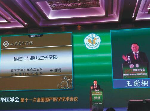 第十一次全国围产医学学术会议