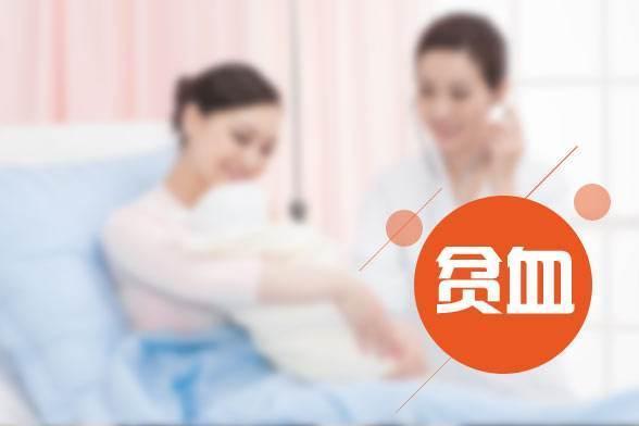 孕期贫血影响宝宝IQ和EQ,及时防治是关键