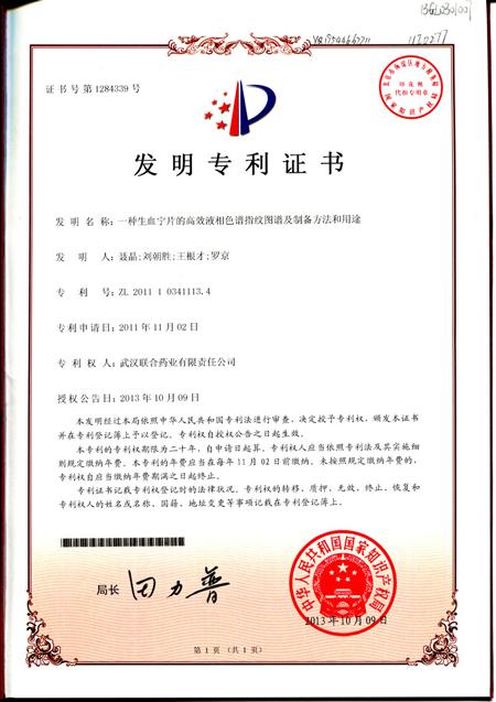 指纹图谱专利证书.jpg