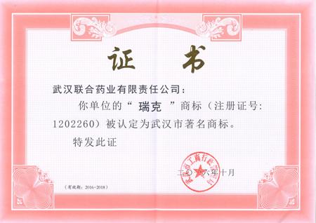 2016年武汉市著名商标-瑞克.jpg